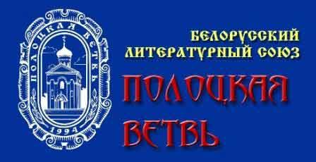 http://www.polotskaja-vetv.narod.ru/pv001.jpg